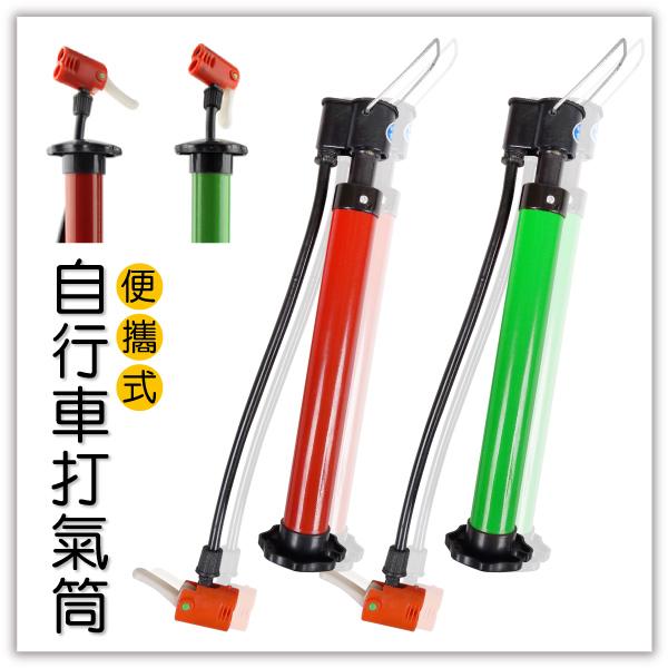 【aife life】彩色自行車打氣筒/攜帶式打氣筒/登山腳踏車/公路車/小折/自行車維修工具/便攜式充氣筒