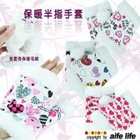 【aife life】超可愛絨毛半指手套、保暖手套、半指袖套、絨毛手套,COSPLAY款