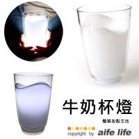 【aife life】日系簡約風居家小夜燈,牛奶杯燈,乳牛燈,可當蠟燭、增加氣氛的桌燈
