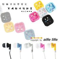 【aife life】粉嫩色彩入耳式耳塞蘋果耳機收納盒,內含三對可換式耳塞,矽膠耳塞超舒適!MP3、隨身聽、收音機、遊戲機、筆記型電腦皆通用