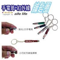 【aife life】兩用迷你手電筒紅外線鑰匙圈/簡報指揮棒/學生族/上班族上台報告專用