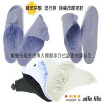 【aife life】韓流來襲,韓國雜誌熱門推薦,飛機腳底按摩拖鞋、室內拖鞋、腳底按摩鞋,促進血液循環,讓你穿出美麗健康
