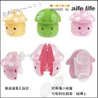 【aife life】風靡日韓熱賣商品,香菇/蘑菇牙刷掛/牙刷架/浴室架/,附兩個小吸盤,通風設計,最卡哇伊的衛浴用品,妝點浴室最可愛