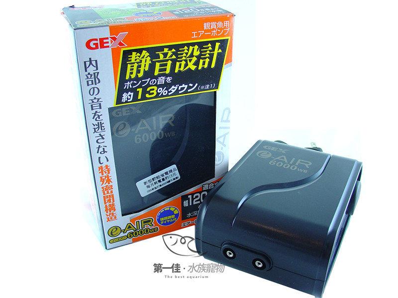 [第一佳水族寵物] 日本五味GEX 新型超靜音打氣機 [6000W-雙孔微調] 免運