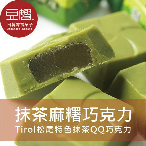 【豆嫂】日本零食 松尾抹茶麻糬巧克力