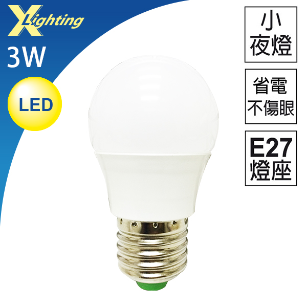 LED 3W E27(白光)燈泡 小夜燈 限110V EXPC X-LIGHTING(5W 7W 9W)