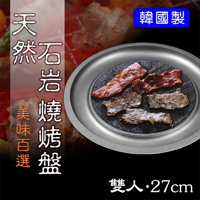 【NANO】正宗韓式天然石岩燒烤盤27cm〔雙人享味盤〕(MR-7388)