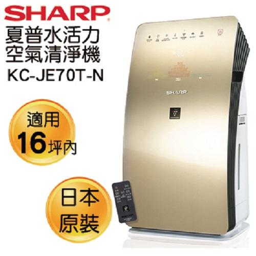 ★贈煥彩LED燈行動電源 SP-13LPOWER★『SHARP』☆夏普 10-16坪 日本製 水活力空氣清淨機(PM2.5空汙顯示) KC-JE70T **免運費**