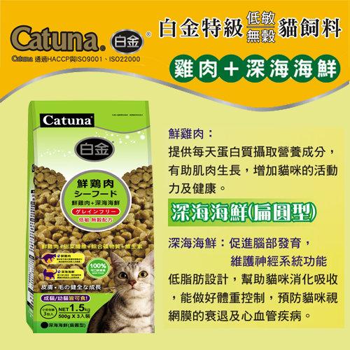 【力奇】白金特級低敏無穀貓飼料 雞肉+深海海鮮-1.5kg(500g*3入裝)-410元>可超取(A202A05)