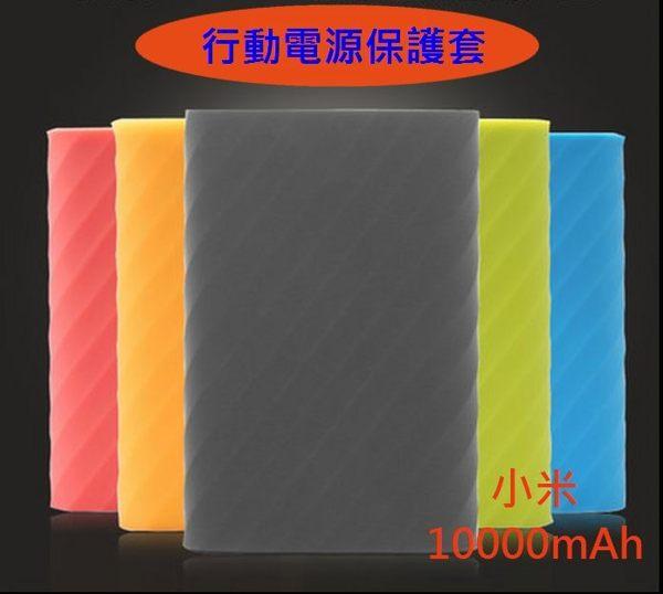 【 69元 】買一送一【10000mAh 小米行動電源保護套】10000mAh 專用保護套,不是【行動電源】