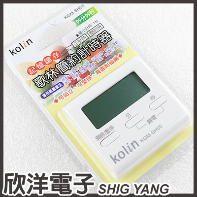 ※ 欣洋電子 ※ Kolin 歌林簡約計時器 (KGM-SH05)