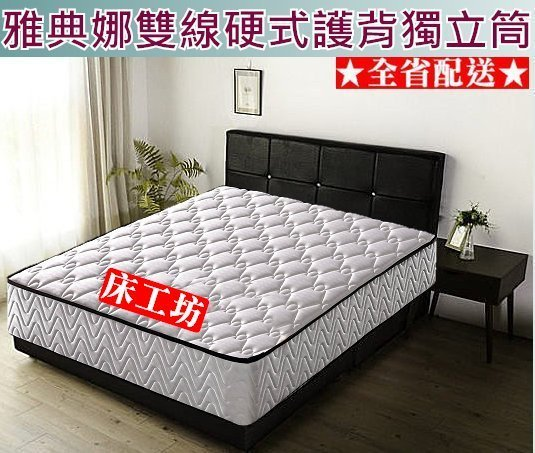 【床工坊】硬式獨立筒 床墊 「雅典娜」 2.4mm 雙線硬式護背 5尺雙人獨立筒床墊【傳統硬床換獨立筒首選】