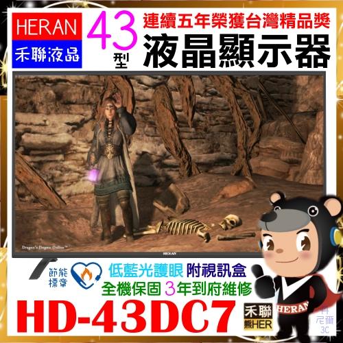【HERAN 禾聯】43吋數位LED數位液晶顯示器《HD-43DC7》贈高級HDMI線