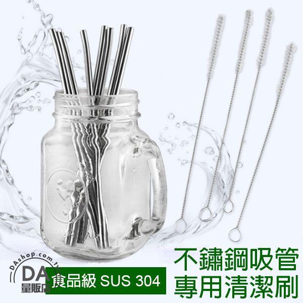 《DA量販店》環保 食品級 304 不鏽鋼 吸管刷 吸管專用 清潔刷 萬用清潔刷(V50-1601)