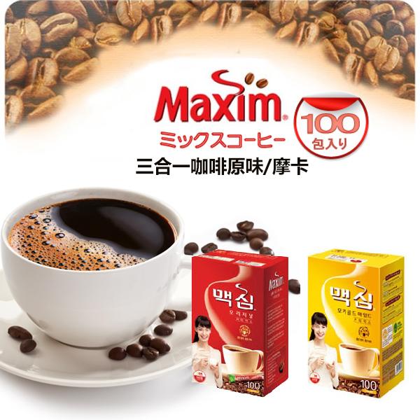 韓國 MAXIM 三合一咖啡 原味/摩卡 100入/盒