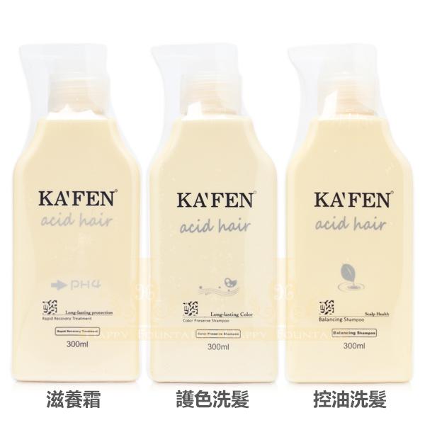KAFEN 卡氛 acid hair 亞希朵 酸蛋白保濕/護色/控油洗髮/滋養霜 300ml