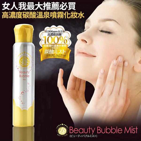 日本 Beauty Bubble 高濃度碳酸溫泉噴霧化妝水 130ml 女人我最大推薦必買
