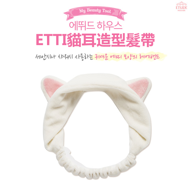 ETUDE HOUSE 面面俱到 ETTI貓耳造型髮帶 1入