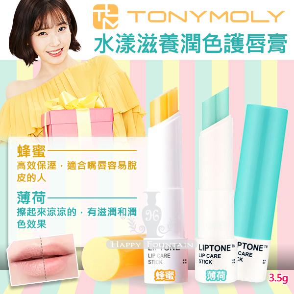 韓國 TONYMOLY 水漾滋養潤色護唇膏 3.5g 女生聖誕交換禮物