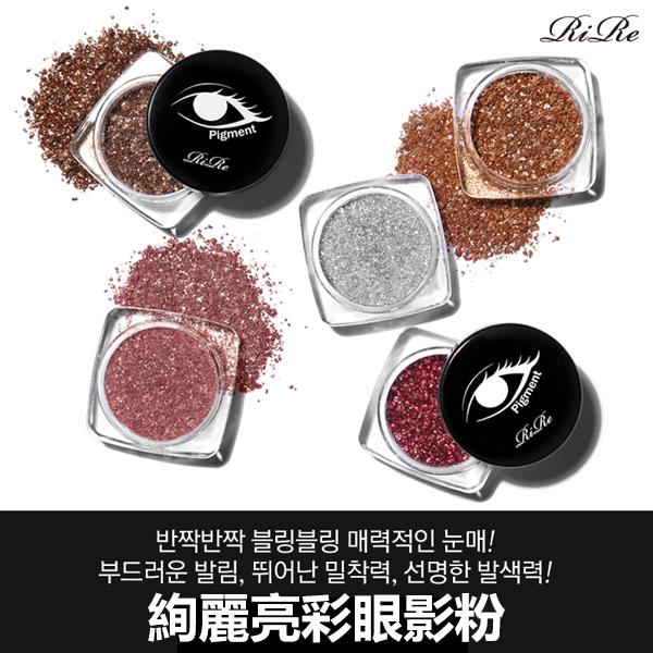 韓國 RiRe 絢麗亮彩眼影粉 2.5g