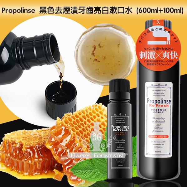 日本 Propolinse 黑色去煙漬牙齒美白漱口水 600ml+100ml