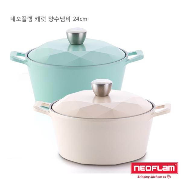 韓國 NEOFLAM Carat系列 24cm陶瓷不沾鑽石湯鍋(薄荷綠/象牙白)