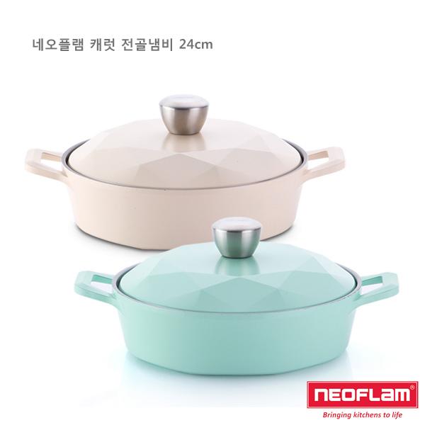 韓國 NEOFLAM Carat系列 24cm陶瓷不沾鑽石燉鍋(薄荷綠/象牙白)