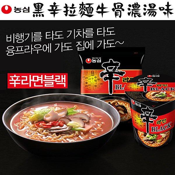 韓國 農心黑辛拉麵牛骨濃湯味 全球好吃泡麵TOP8