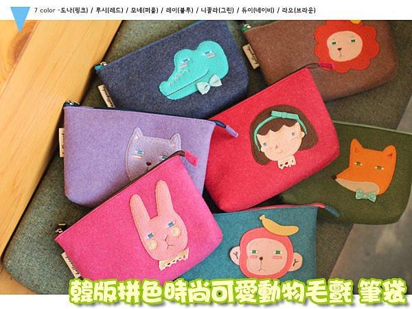 生活小物 韓版拼色可愛動物毛氈筆袋/文具收納包/化妝包袋