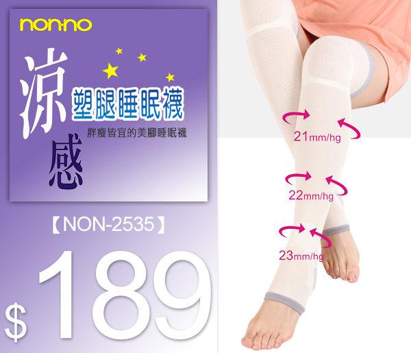 儂儂 non-no 200D涼感塑腿睡眠襪 美腿機能襪