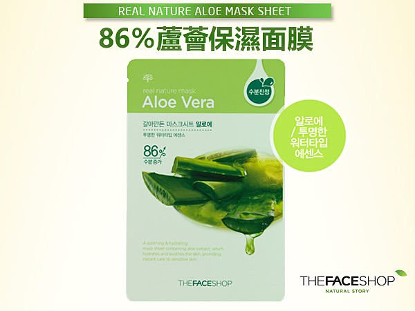 The Face Shop 86%蘆薈保濕面膜 單片