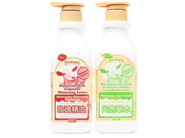 SLIM BABY 纖體寶貝山羊乳極緻美白潤膚乳(玫瑰/草本) 550ml
