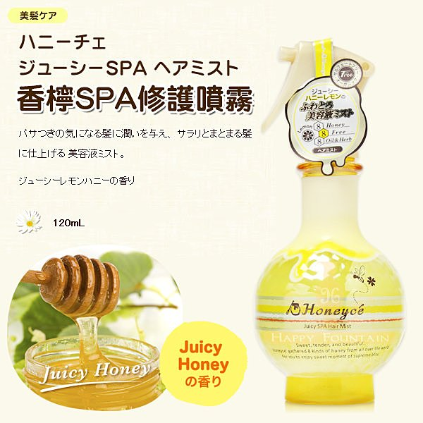 Honeyce 蜜糖森香檸SPA修護噴霧 120ml
