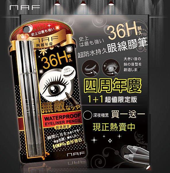 NAF 36H超防水持久眼線膠筆(1+1限定組) 深夜極黑
