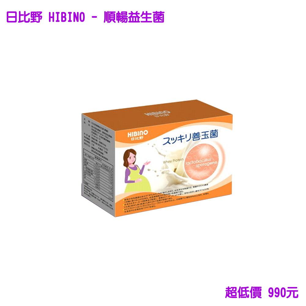 *美馨兒* 日比野 HIBINO - 順暢益生菌 - 膠囊 - 1盒(60顆/盒)「孕婦可食用」990元