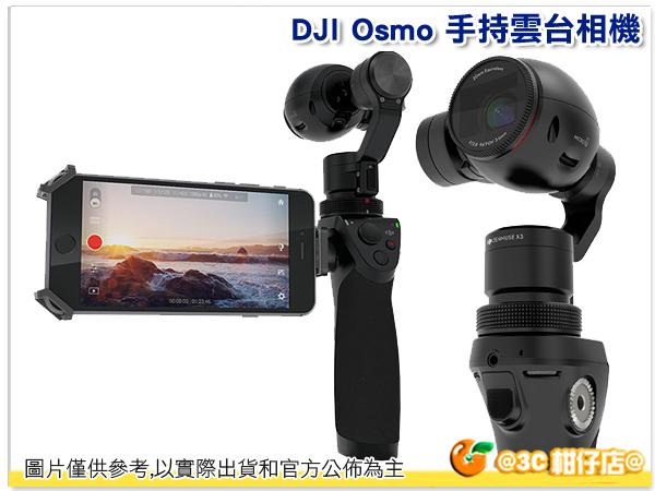 送原電*3+64G90M+原廠麥克風 DJI OSMO 手持雲台相機 先創公司貨 X3相機版 4K錄影 手持穩定器 自拍神器 婚攝