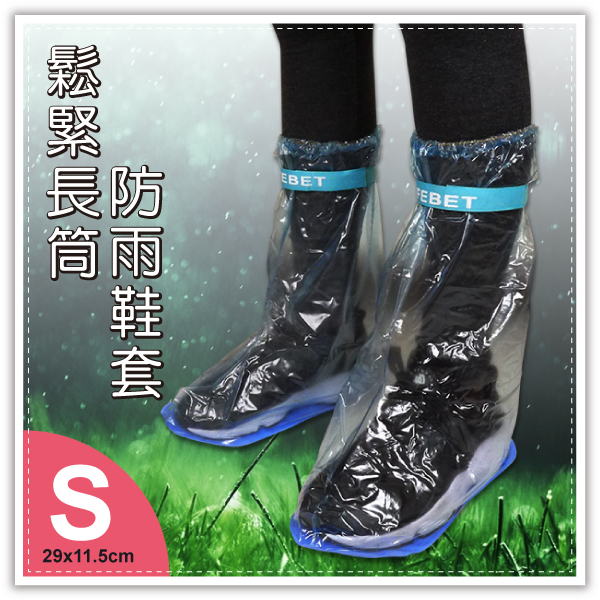 【aife life】長筒防雨鞋套-S-小/有底鞋套/加厚/防滑/防水雨鞋套/雨靴/雨衣/雨傘/雨具/加長型/高筒