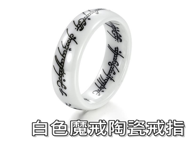 《316小舖》【C186】(頂級陶瓷戒指-白色魔戒陶瓷戒指-單件價 /白色魔戒指/永不褪色戒指/永不變黑戒指/陶瓷白戒指/流行禮物)