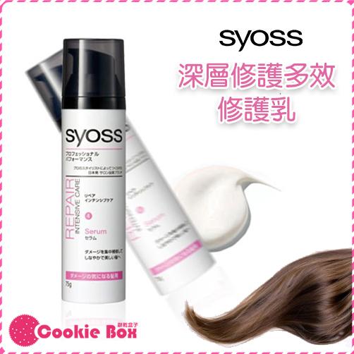 *餅乾盒子* 日本 syoss 絲蘊 深層 修護 多效 修護乳 施華蔻 深層 護髮 受損 免沖洗 專業 沙龍 75ml