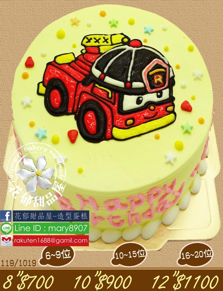 救援小英雄消防車羅伊平面造型蛋糕-10吋-花郁甜品屋1019