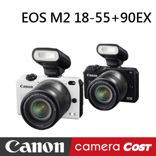 【送32G原電指環豪華8件組】Canon EOS M2 18-55 單鏡+90EX閃燈 公司貨