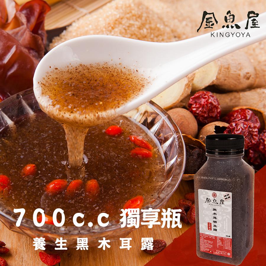 【養生黑木耳露】700cc(1入組)-?農場直送黑木耳,純手工新鮮熬煮,就是要您喝的健康?