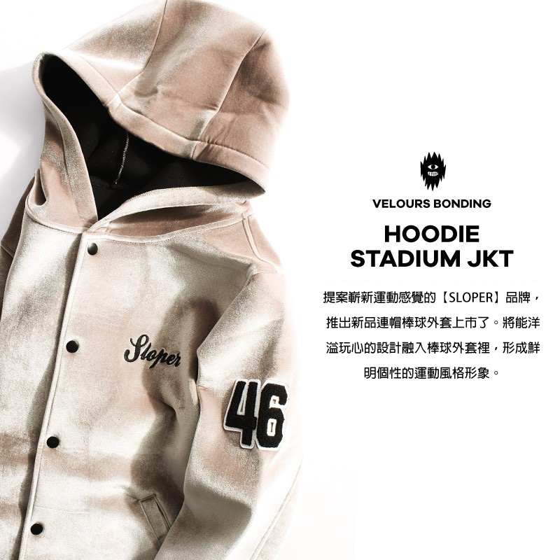 絲絨棒球外套