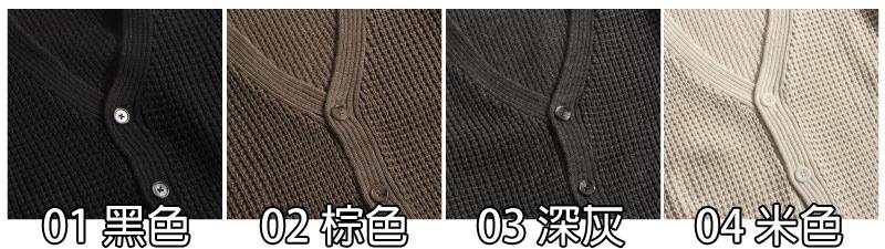 V領開襟外套