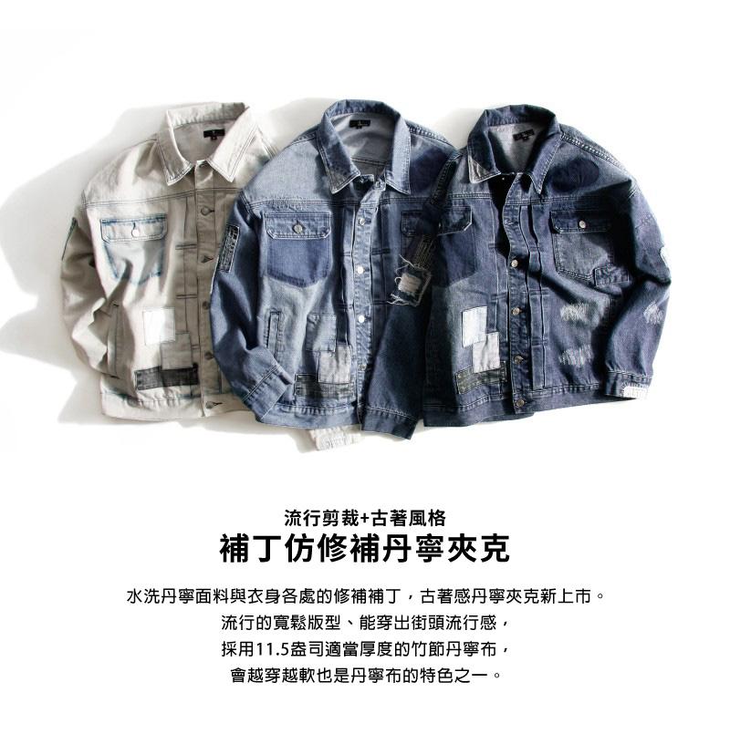 寬版牛仔夾克