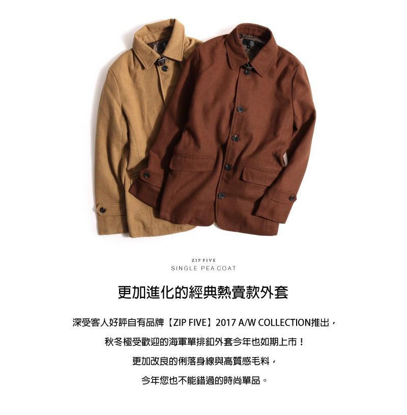 單排釦海軍外套