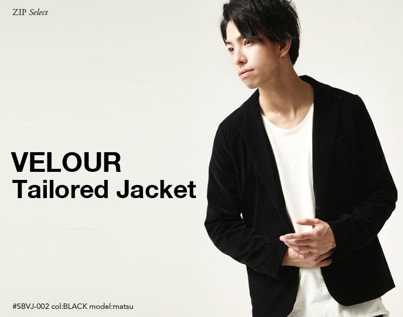 絲絨西裝外套