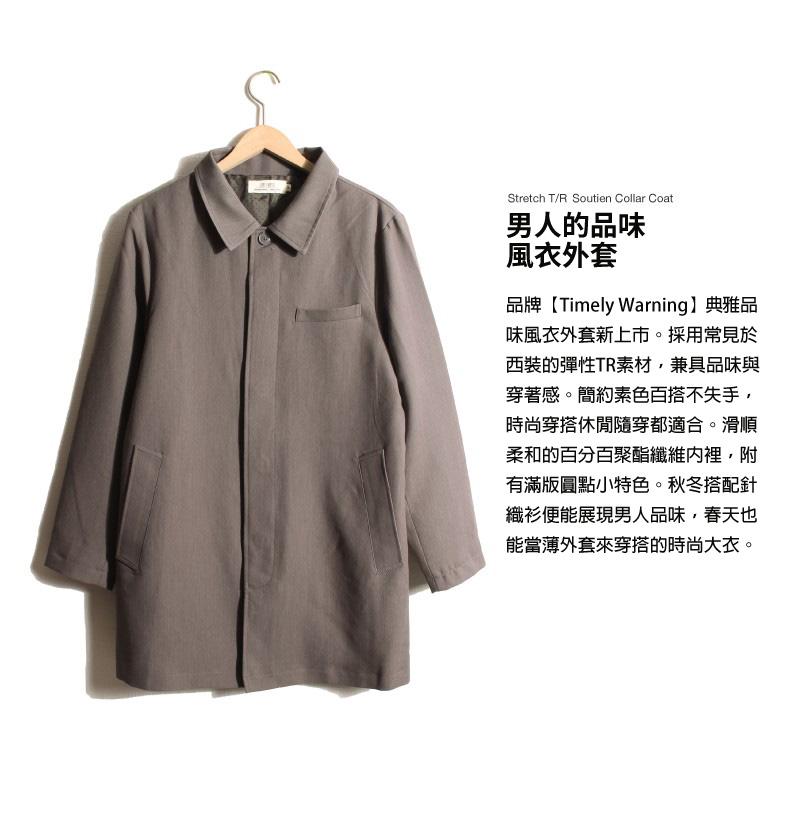 風衣外套長大衣