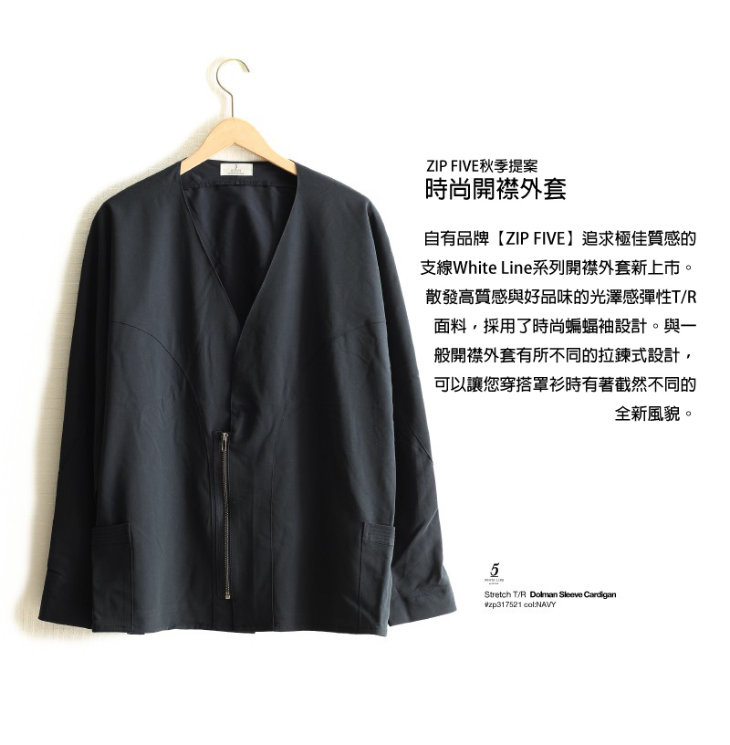 蝙蝠袖開襟外套