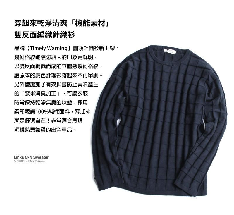 幾何針織衫
